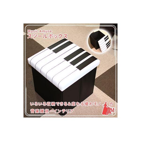 スツールボックス 鍵盤 1オクターブ HX033S  ミュージックアミューズ|music-amuse