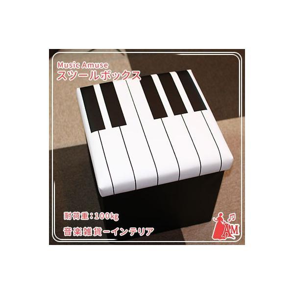 スツールボックス 鍵盤 1オクターブ HX033S  ミュージックアミューズ|music-amuse|02