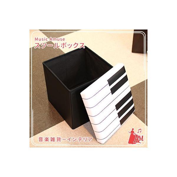 スツールボックス 鍵盤 1オクターブ HX033S  ミュージックアミューズ|music-amuse|03