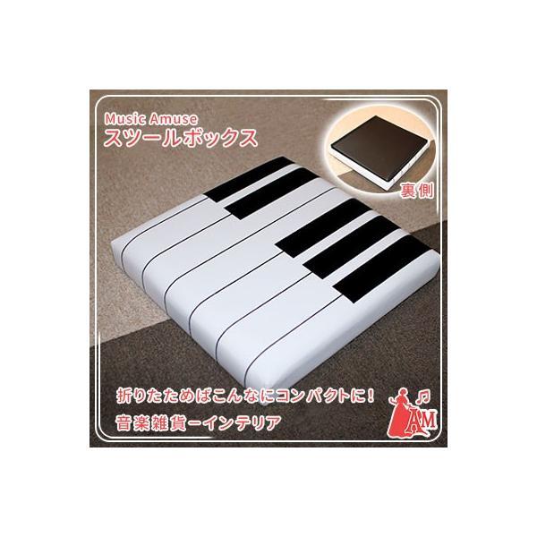 スツールボックス 鍵盤 1オクターブ HX033S  ミュージックアミューズ|music-amuse|04