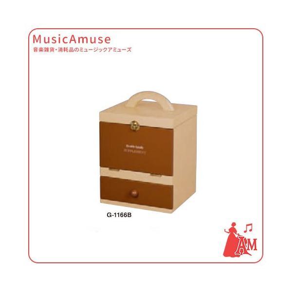 サプリメントボックス ナチュラルカラー G-1166B  ミュージックアミューズ|music-amuse