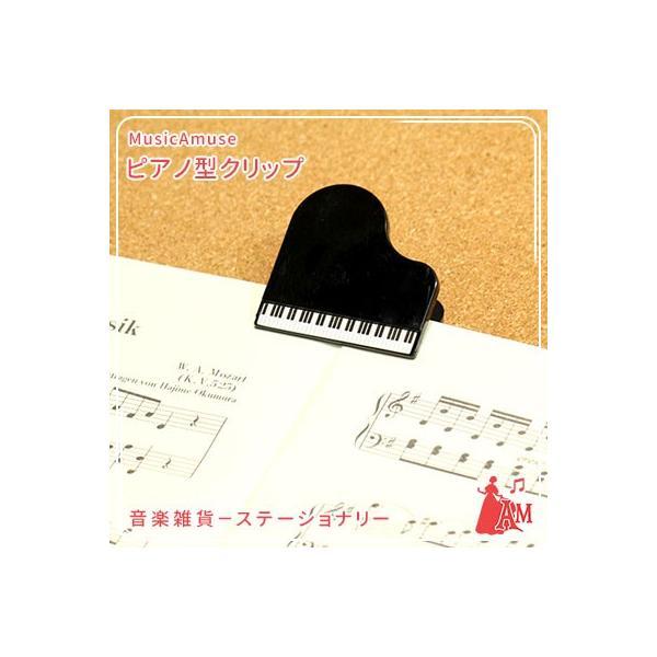 ピアノクリップ 黒 マグネットなし 7-NB  ミュージックアミューズ|music-amuse