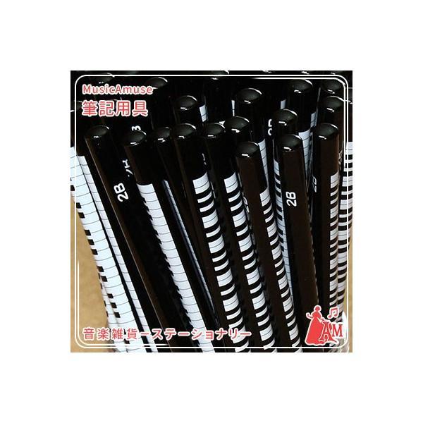 88鍵盤 鉛筆 ピアノ柄 鍵盤柄 2B 2-KA  ミュージックアミューズ|music-amuse|02