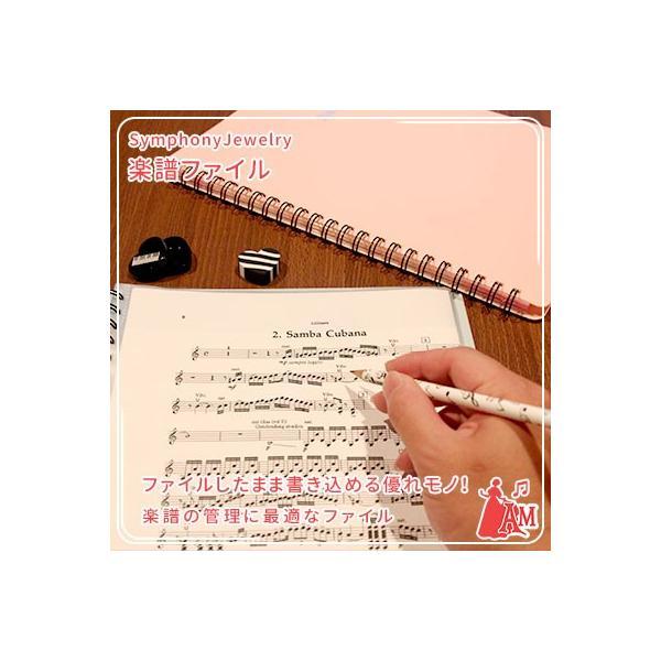 バンドファイル ブラック 20ポケット BandFile 楽譜ファイル 吹奏楽 BF-20  ミュージックアミューズ|music-amuse|03