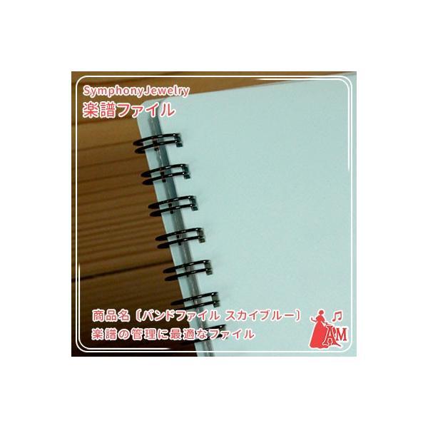 バンドファイル ライトブルー 20ポケット BandFile 楽譜ファイル 吹奏楽 BF-20  ミュージックアミューズ music-amuse 02