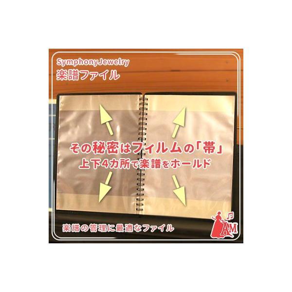 バンドファイル ライトブルー 20ポケット BandFile 楽譜ファイル 吹奏楽 BF-20  ミュージックアミューズ music-amuse 04