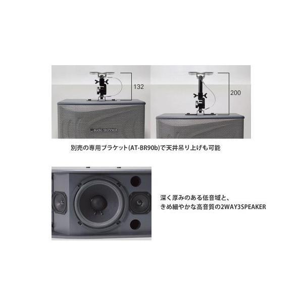 オーディオテクニカ 業務用スピーカー AT-KSP90B(2個1組)ブラック  【新品】