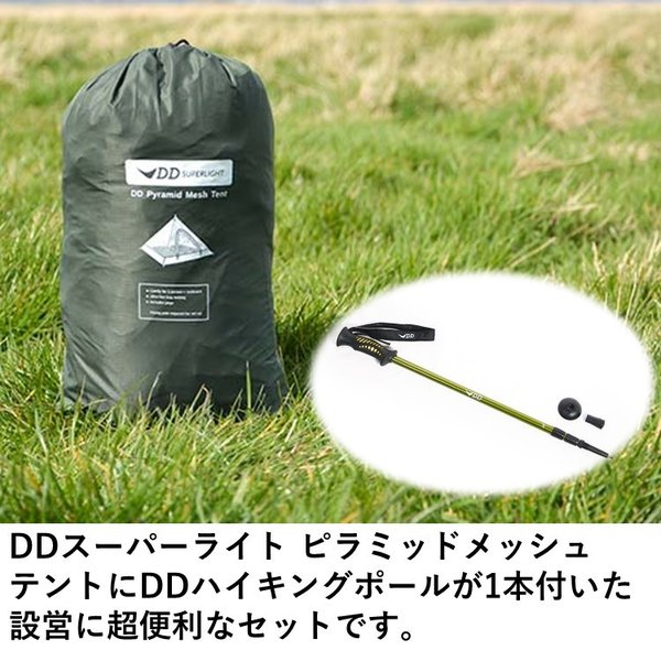Music outdoor lab ddslp meshtent hikingpole set 1
