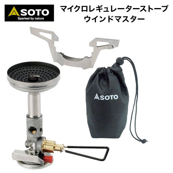 soto バーナーSOTO ソト マイクロレギュレーターストーブ ウインドマスター SOD-310 キャンプストーブ シングルバーナー バーナー アウトドア|music-outdoor-lab