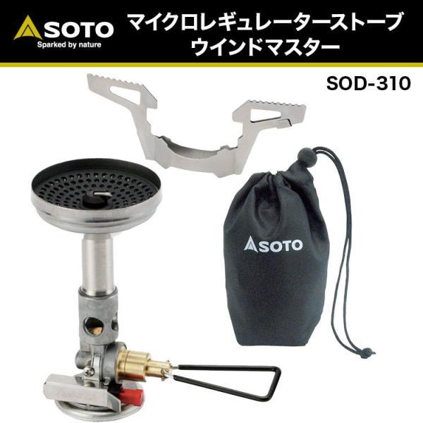 soto バーナーSOTO ソト マイクロレギュレーターストーブ ウインドマスター SOD-310 キャンプストーブ シングルバーナー バーナー アウトドア|music-outdoor-lab|02