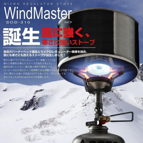 soto バーナーSOTO ソト マイクロレギュレーターストーブ ウインドマスター SOD-310 キャンプストーブ シングルバーナー バーナー アウトドア|music-outdoor-lab|03