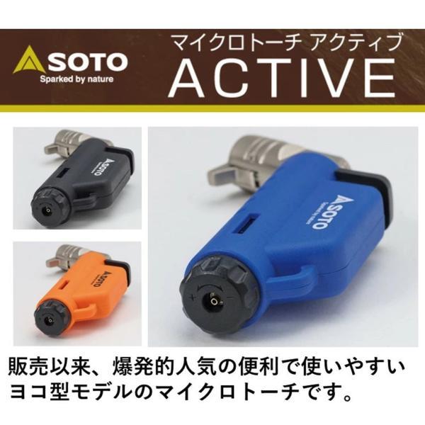 トーチ マイクロトーチ SOTO バーナー ACTIVE アクティブ  ST-486  ブラック ブルー オレンジ 超小型 ヨコ型モデル 充てん式 CB缶用|music-outdoor-lab|02