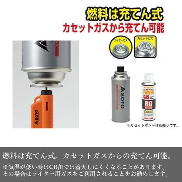 トーチ マイクロトーチ SOTO バーナー ACTIVE アクティブ  ST-486  ブラック ブルー オレンジ 超小型 ヨコ型モデル 充てん式 CB缶用|music-outdoor-lab|10