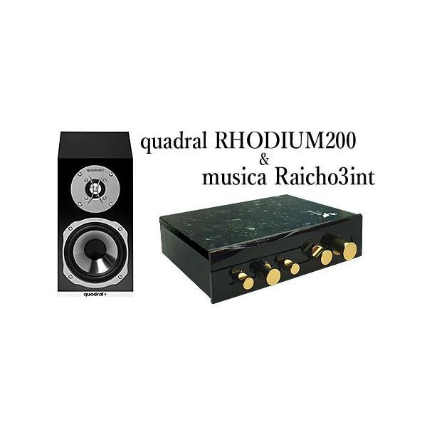 ≪アウトレット≫ ムジカ&クアドラル 雷鳥3int & ロジウム200セット|musica-corporation