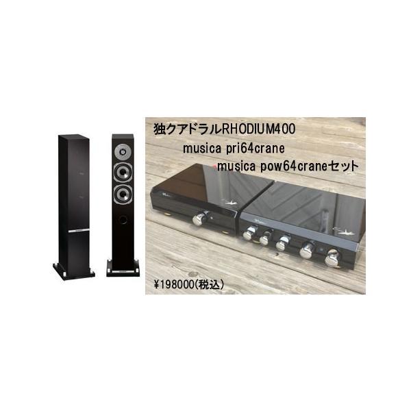 ムジカ&クアドラル craneセパレートアンプ & RHODIUM400セット|musica-corporation