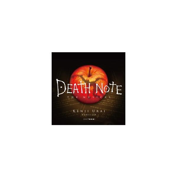 デスノート The Musical 〜浦井健治/夜神月 ver.〜 (CD)