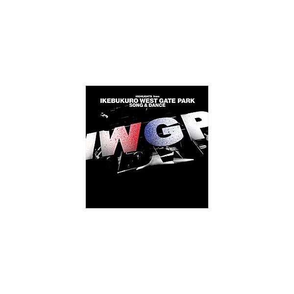 池袋ウエストゲートパーク ハイライト版 (CD)