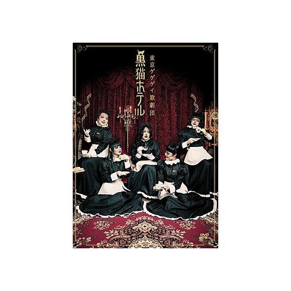 黒猫ホテル 東京ゲゲゲイ歌劇団 (DVD)