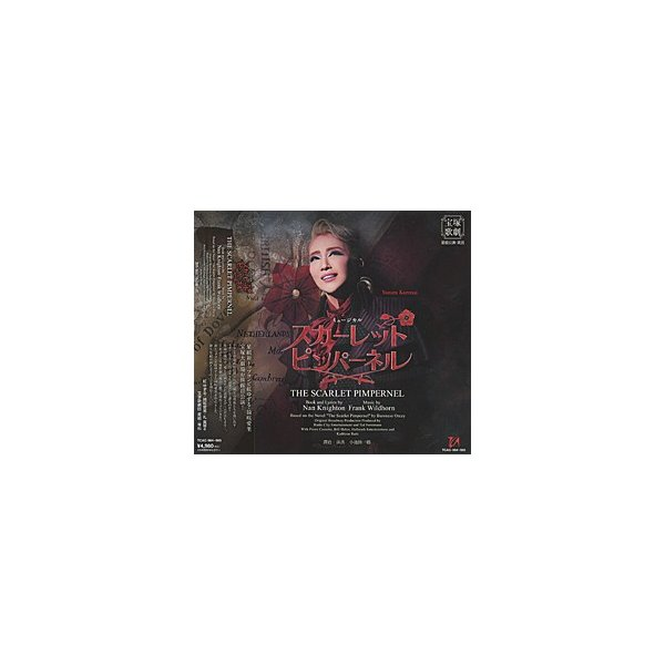 スカーレット・ピンパーネル 2017 星組 (CD)