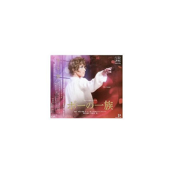 ポーの一族 (CD)