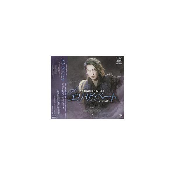 エリザベート 2018 月組 (CD)