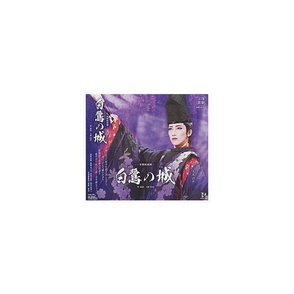 白鷺の城(CD)