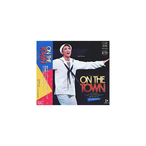 ON THE TOWN ミュージカルナンバー (CD)