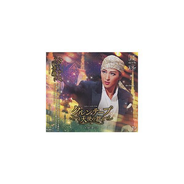 クルンテープ 天使の都 (CD)