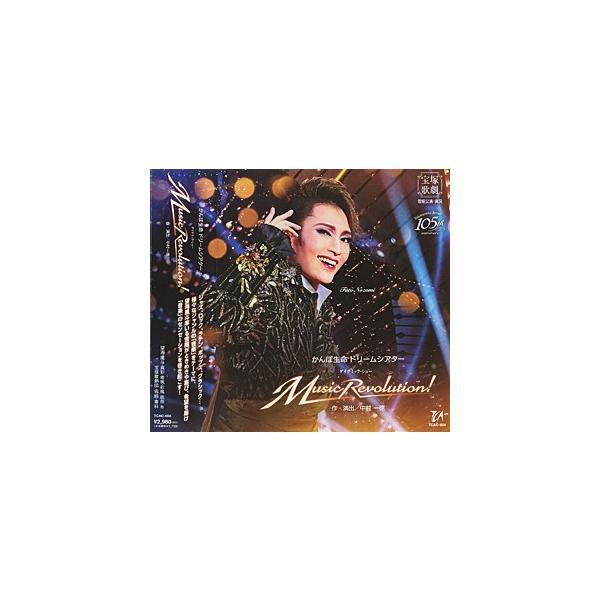 Music Revolution! (CD)