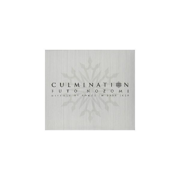 望海風斗 CD-BOX 『Culmination Futo NOZOMI −history of songs in 2005〜2020−』(CD)