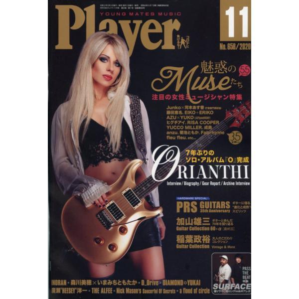 月刊『Player』2020年11月号 プレイヤーコーポレーション 音楽雑誌本