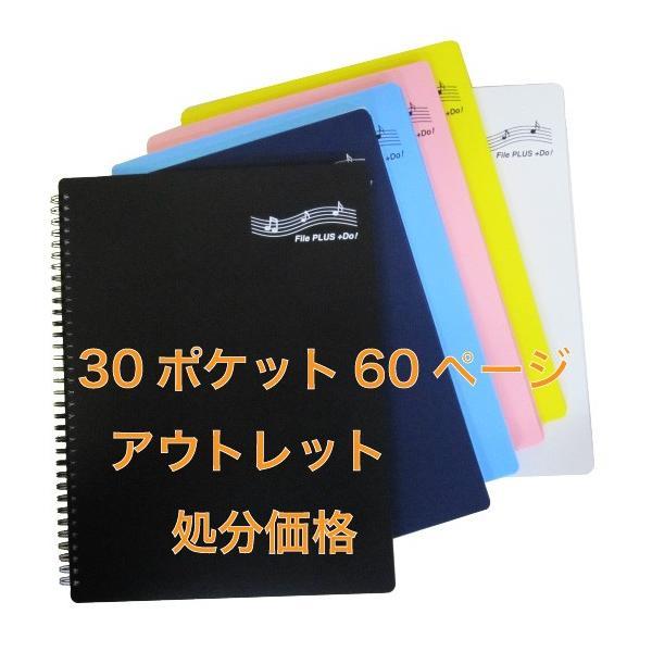 バンドファイル 楽譜ファイル 送料無料 アウトレット処分 30ポケット File PLUS +Do(A4、60ページ)  リング式 ファイルから出さずに書き込みOK|musicoffice