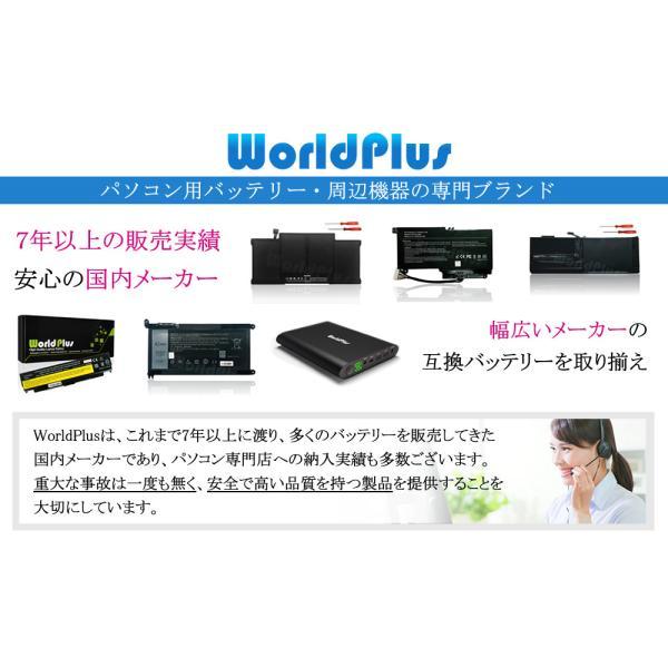 TOSHIBA Dynabook T351 T451 T551 EX46 EX56 EX66 CX45 CX47 CX48 対応 互換 新品 WorldPlus バッテリー musik-store 03