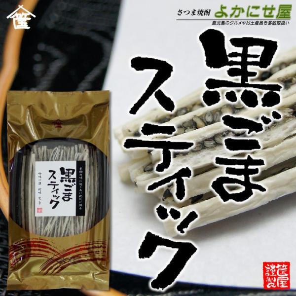 黒ごまスティック 80g (株)ハシモトフーズ 珍味 焼酎 酒の肴