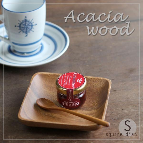 スクエアディッシュS アカシア 食器 プレート 木製 ナチュラル 北欧風|mustyle-kobe
