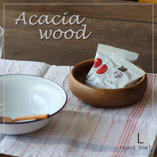 ラウンドボウルL アカシア 食器 ボウル 木製 ナチュラル 北欧風|mustyle-kobe