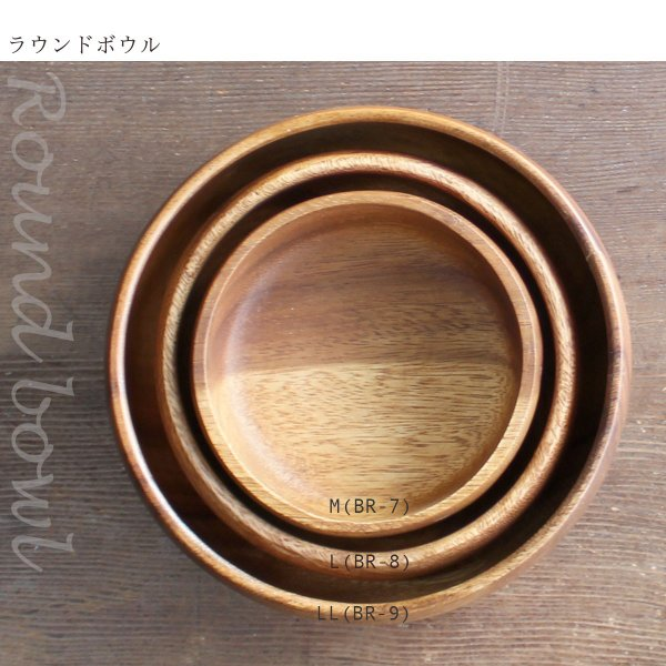 ラウンドボウルLL アカシア 食器 ボウル 木製 ナチュラル 北欧風|mustyle-kobe|04