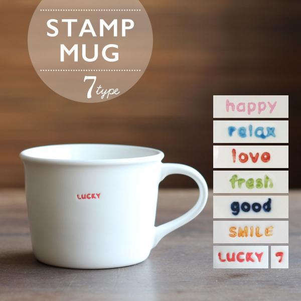 スタンプマグ マグカップ マグ 食器 カフェ 白 贈り物 ギフト おしゃれ ユニセックス シンプル|mustyle-kobe
