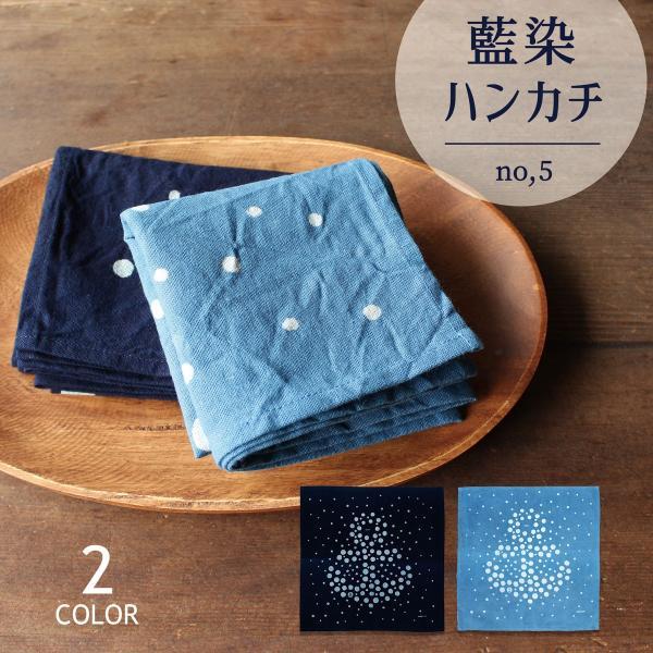 藍染ハンカチ ハンカチ 藍染 ガーゼ ダブルガーゼ 綿 コットン 大判 お弁当 インド製 マリン mustyle-kobe
