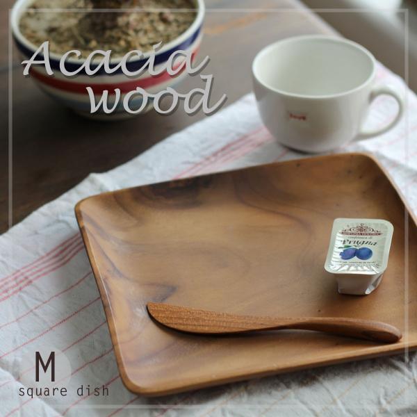 スクエアディッシュM アカシア 食器 プレート 木製 ナチュラル 北欧風 mustyle-kobe