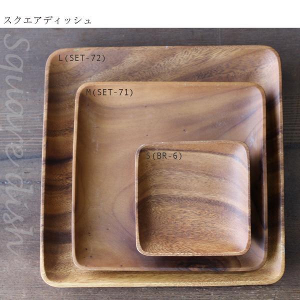 スクエアディッシュL アカシア 食器 プレート 木製 ナチュラル 北欧風|mustyle-kobe|05