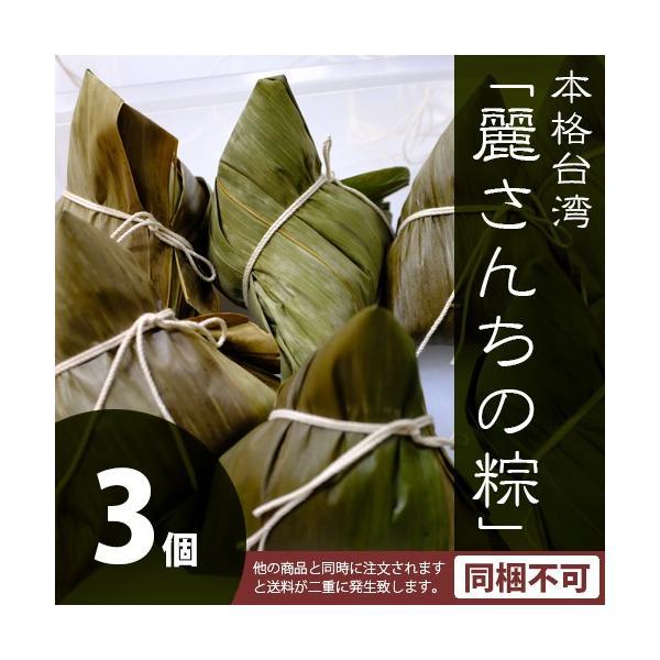 【麗さんちの粽(ちまき)3個セット・冷凍】無天茶坊・特製点心|muten-chabou