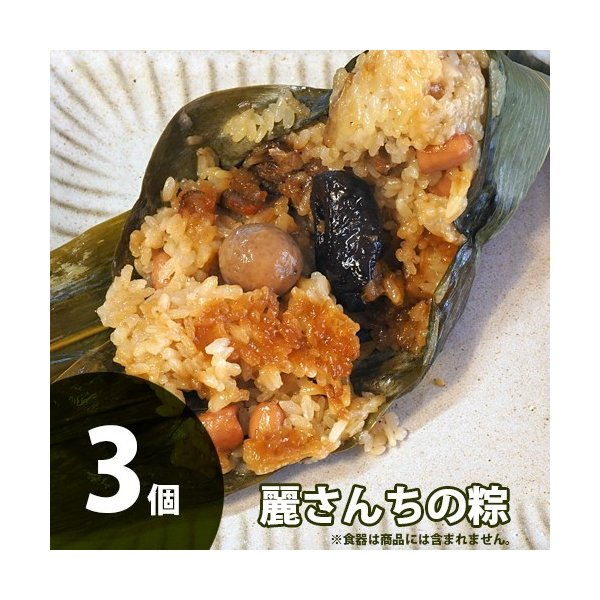 【麗さんちの粽(ちまき)3個セット・冷凍】無天茶坊・特製点心|muten-chabou|03