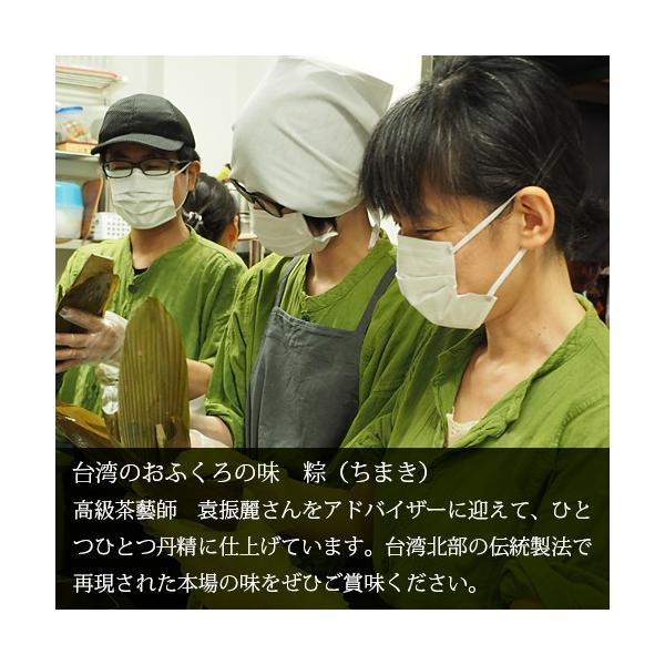 【麗さんちの粽(ちまき)3個セット・冷凍】無天茶坊・特製点心|muten-chabou|04