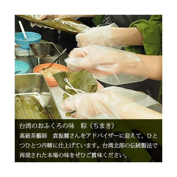 【麗さんちの粽(ちまき)3個セット・冷凍】無天茶坊・特製点心|muten-chabou|05