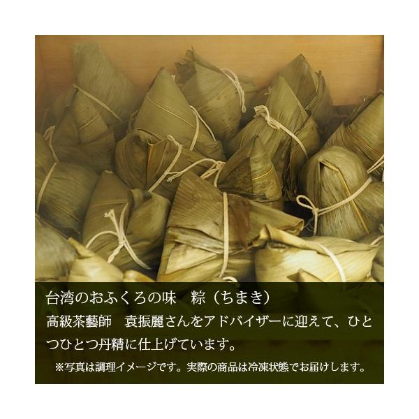 【麗さんちの粽(ちまき)3個セット・冷凍】無天茶坊・特製点心|muten-chabou|06
