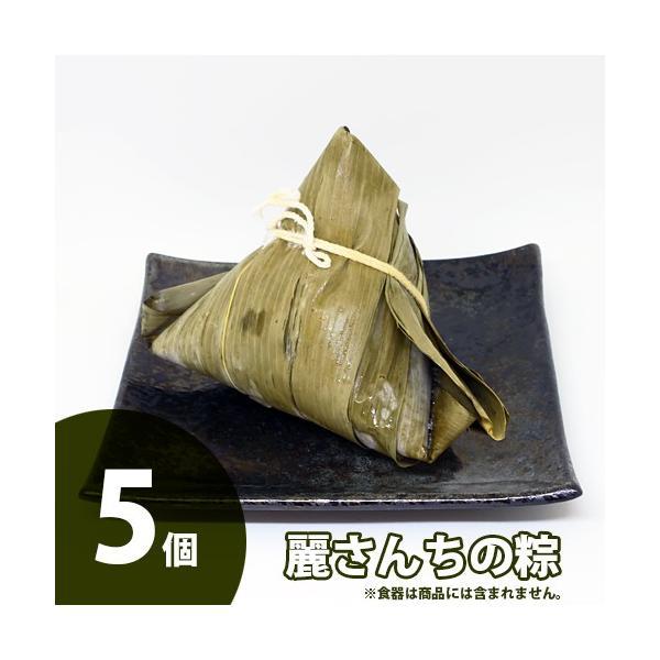 【麗さんちの粽(ちまき)5個セット・冷凍】無天茶坊・特製点心|muten-chabou|02