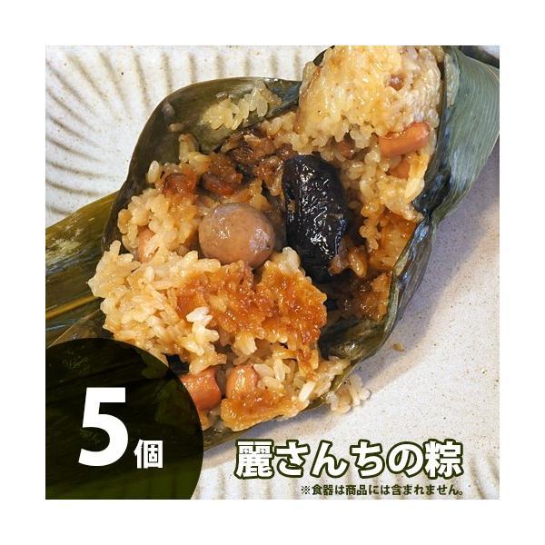 【麗さんちの粽(ちまき)5個セット・冷凍】無天茶坊・特製点心|muten-chabou|03