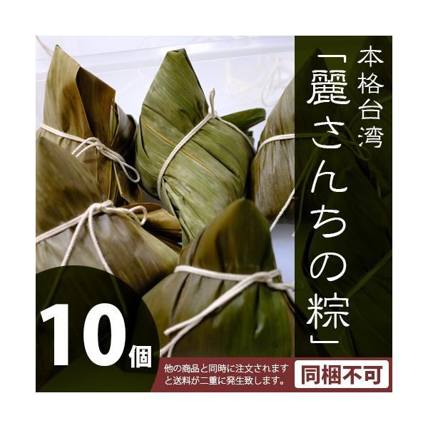 【麗さんちの粽(ちまき)10個セット・冷凍】無天茶坊・特製点心|muten-chabou