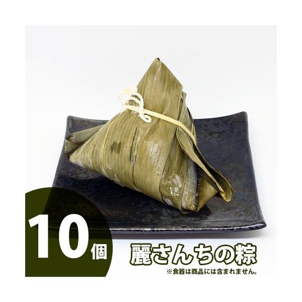 【麗さんちの粽(ちまき)10個セット・冷凍】無天茶坊・特製点心|muten-chabou|02